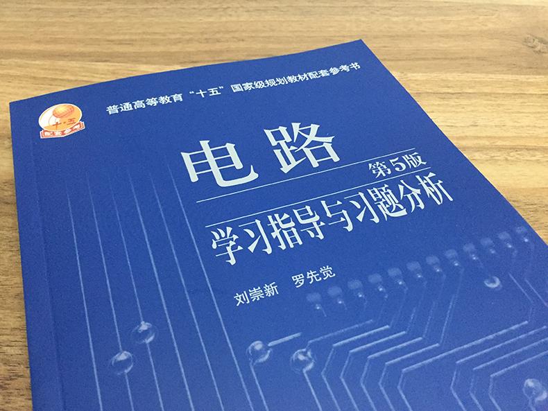 电路学习指导与习题分析 高等教育出版社 电路第五版 邱关源电路第5版