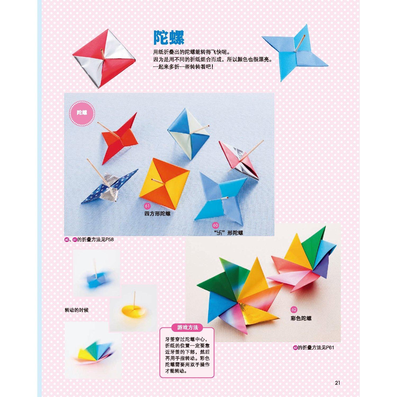正版宝贝爱玩的折纸游戏手工折纸书籍儿童折纸教程