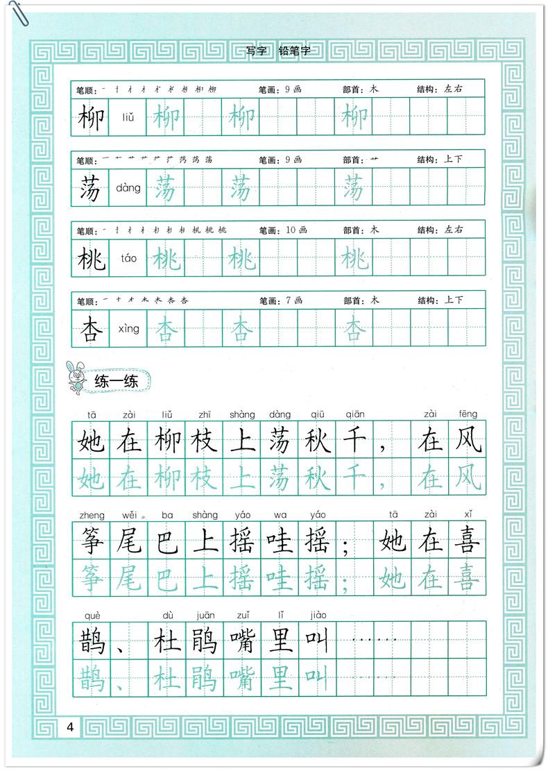 《现货2018春小学写字教材二年级下册铅笔字庹氏回.