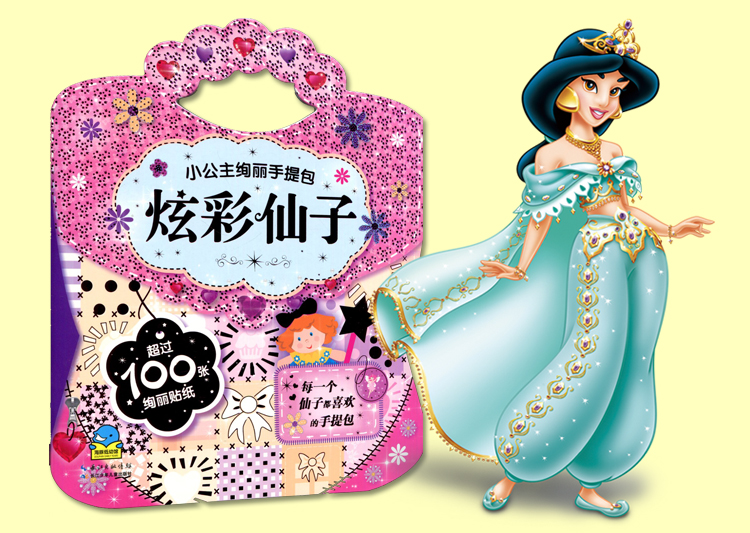 魔法仙子 炫彩仙子 闪耀公主 甜心公主 可爱公主 畅销书籍