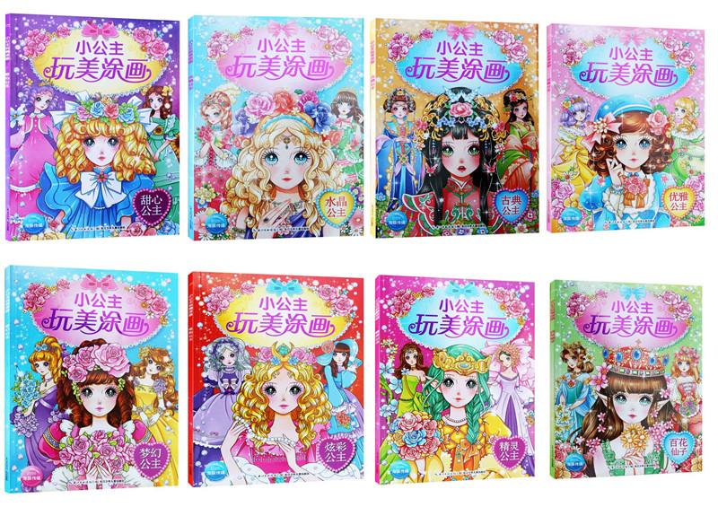 公主小学 益智游戏智力开发彩笔涂涂画画书换装少儿艺术绘画图书籍