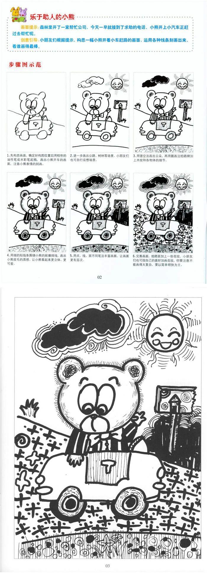 4册 小小美术家创意水彩笔画 创意线描画 创意油画棒画 创意卡通画 少