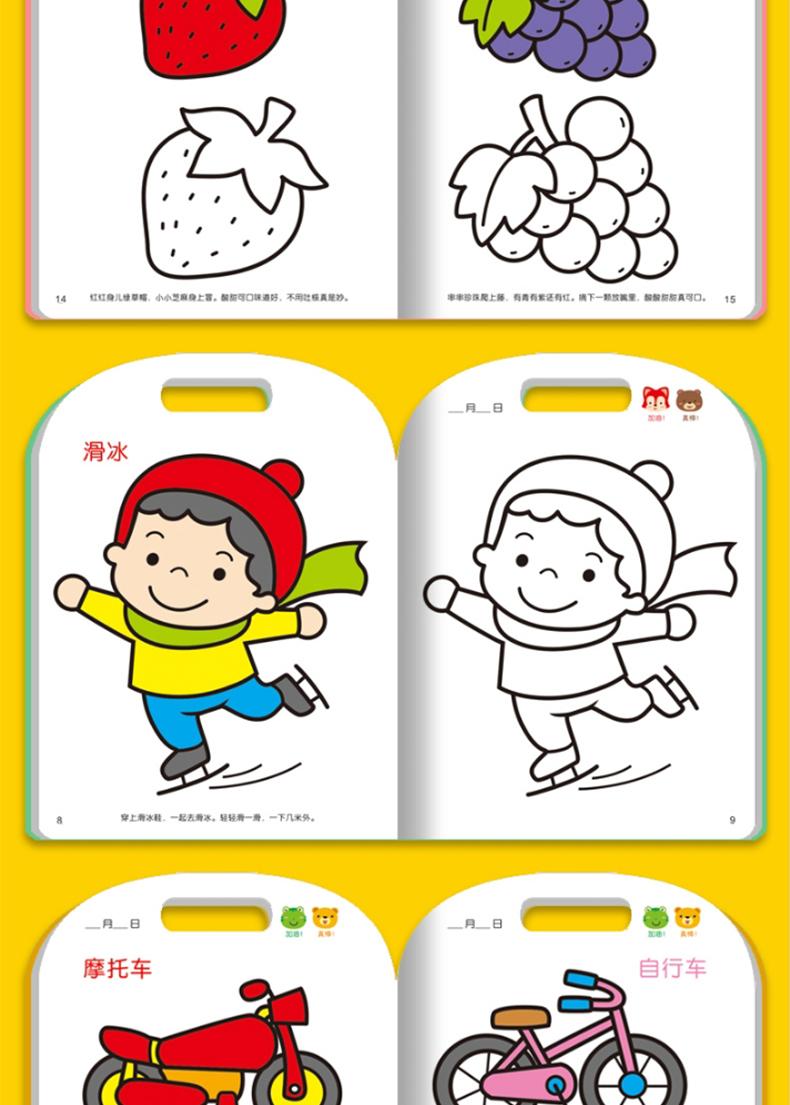 正版好宝宝涂色书全套6册儿童画画书 涂色本幼儿美术创意画册 幼儿园