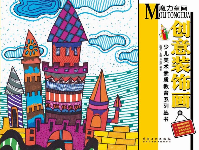 童书 幼儿启蒙 美术/书法 少儿美术培训教材 魔力童画全套12册 线描