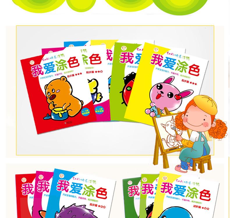 【送蜡笔】全6册大开本我爱涂色儿童涂色本幼儿园涂鸦填色绘画册宝宝