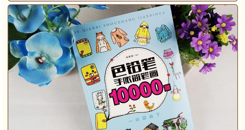 色铅笔手账简笔画10000例 简笔画大全正版 教材书幼师儿童简笔画入门