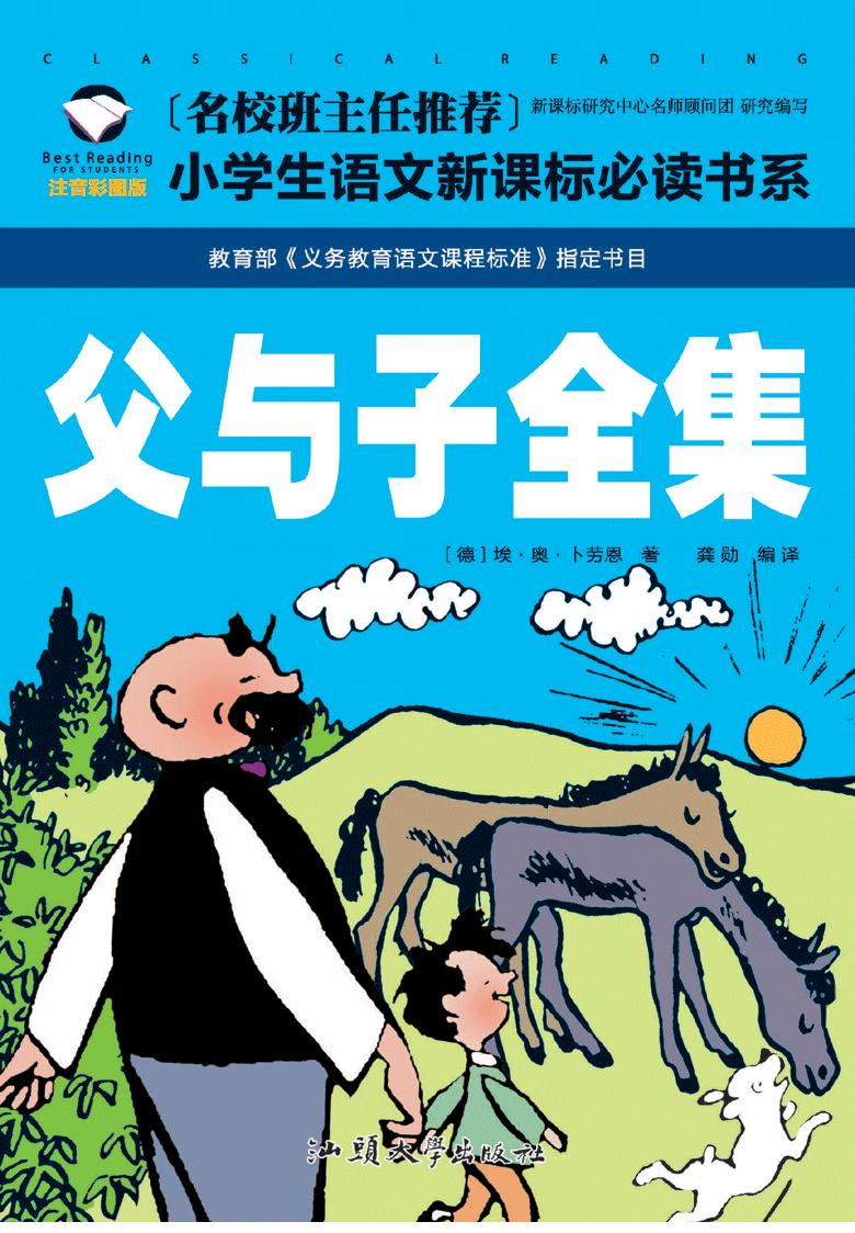 父与子搞笑漫画书 小学生课外阅读图书儿童书籍畅销故事书注音版 一
