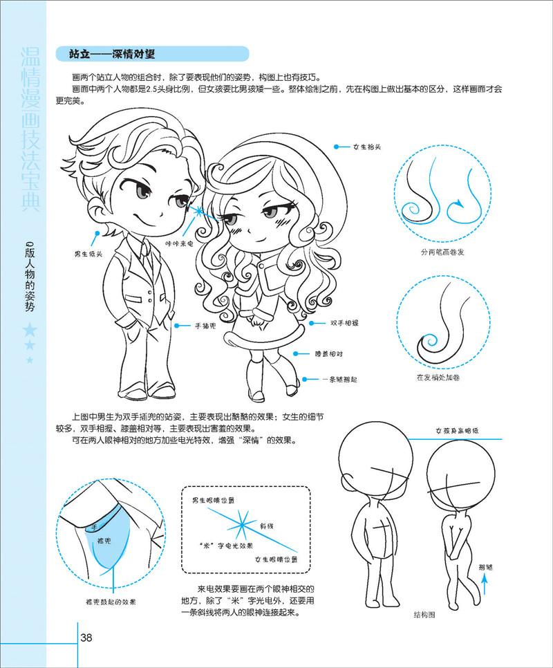 儿童彩铅画入门教程书q版人物绘制技法卡通漫画技法教材书彩铅绘画