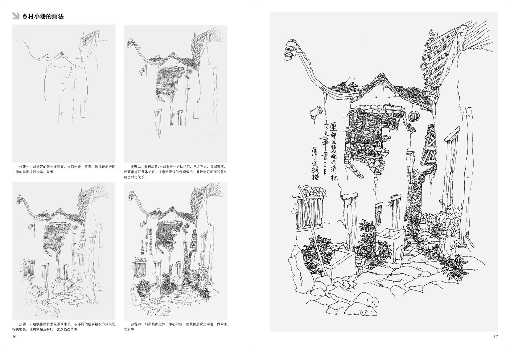 现货基础教学实用版第7册风景速写从入门到精通学生成人绘画美术艺术