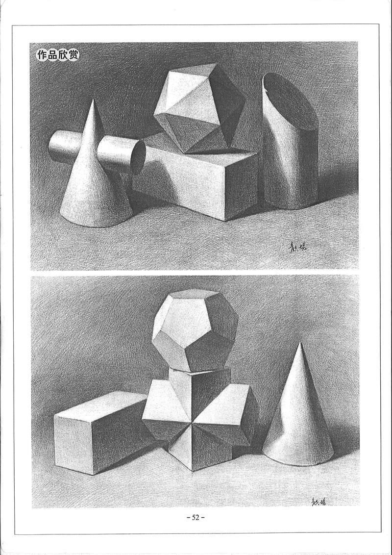 作画要领  透视知识  排线的方法  正方体 结构写生示范  球体 结构