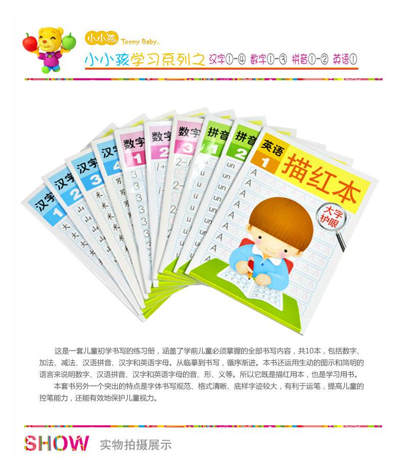 小小孩【描红本·彩色10本】 汉字拼音英语数字描红本