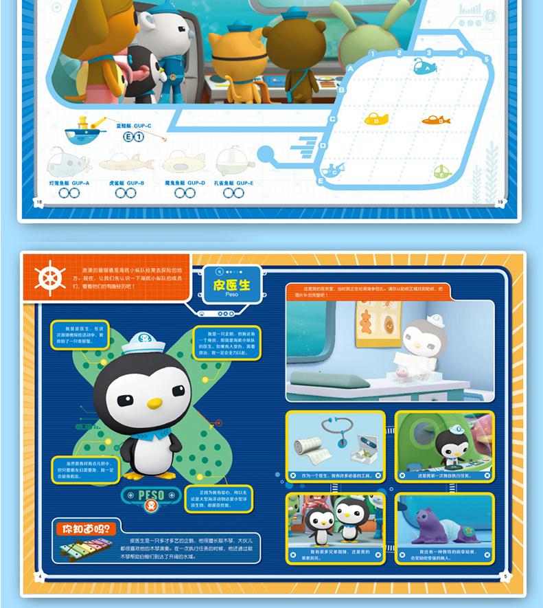 海底小纵队梦幻贴纸书-动感潜水艇全4册 3-6岁儿童读物教辅宝宝 -动