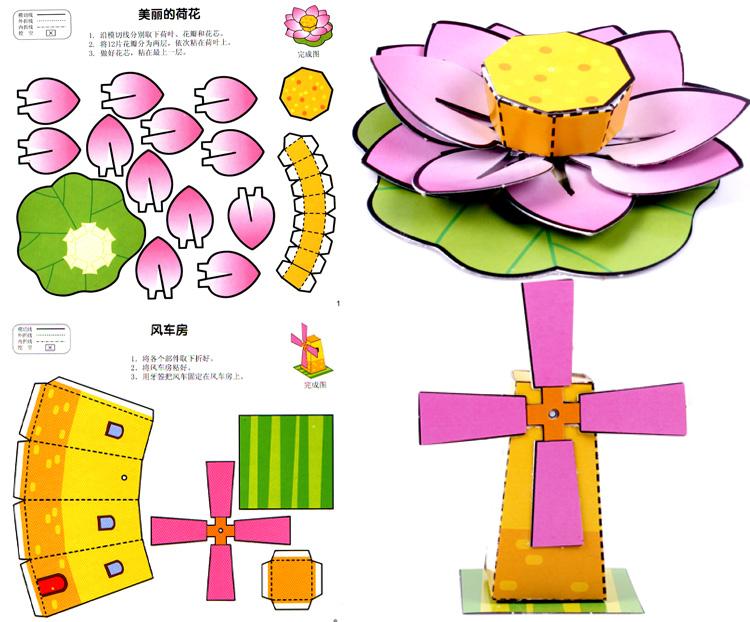 小红花小手工 幼儿园儿童diy制作材料折纸书籍立体剪纸