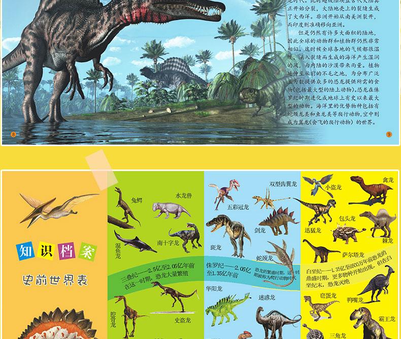 恐龙大发现全套6册3-6-12岁儿童科普百科绘本书籍恐龙大百科儿童图片