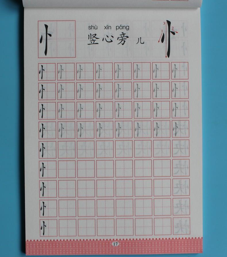2册偏旁部首写字笔顺笔画临摹描红本幼儿园学龄前儿童字帖练