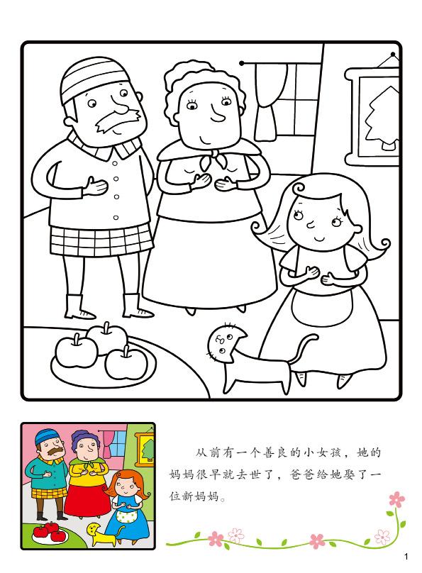 小孩人物简笔画彩色