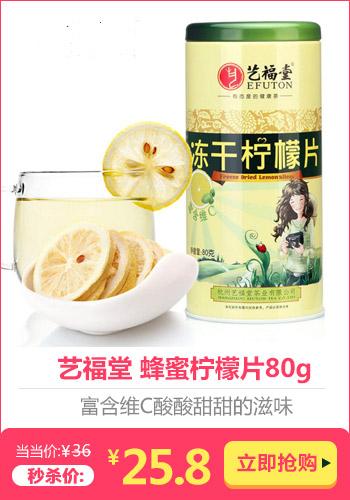 买1送1 送同款】艺福堂冻干柠檬片泡茶 泡水 蜂蜜柠檬片花草茶