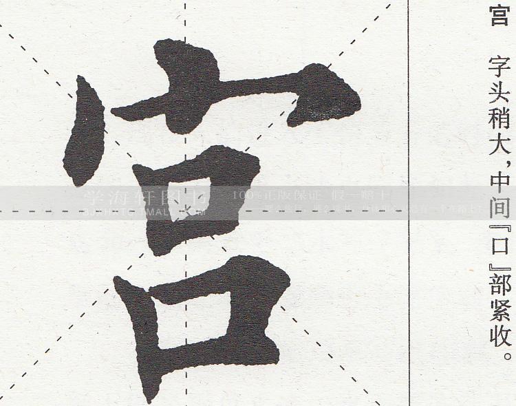 英章字帖 基本笔画 偏旁部首 间架结构