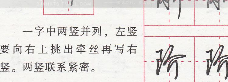 共2册 笔画偏旁 间架结构 田英章楷书行书硬钢笔字帖