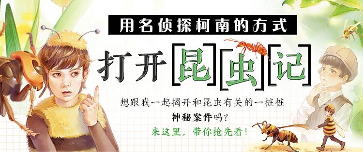 写给中国儿童的昆虫记