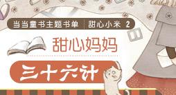 主题童书展-甜心小米2