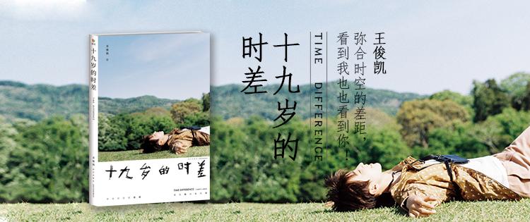 王俊凯新书