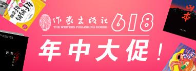 作家出版社