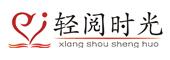 北京轻阅时光文化传媒有限公司