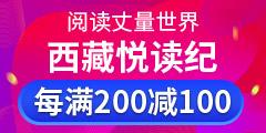西藏悦读纪文化传媒有限公司
