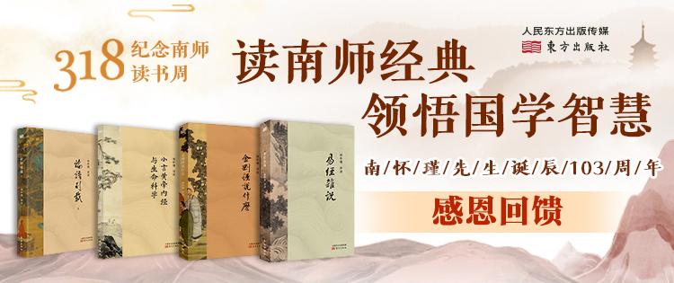 人民东方-南怀瑾诞辰专题2021