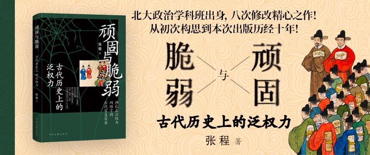 中国文联出版社-顽固与脆弱