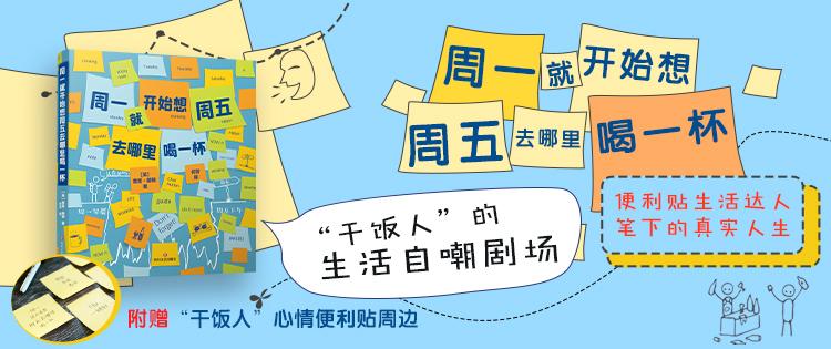 四川文艺-周一就开始想周五去哪里喝一杯