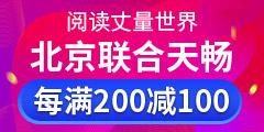 北京联合天畅文化传播有限公司