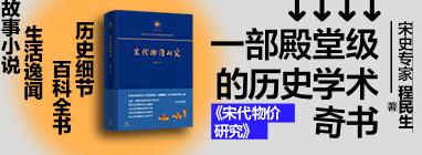 九志天达-宋代物价研究