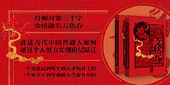 中国画报-金榜题名:文状元+武状元