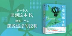 湖南人民二-焦虑缓解手册