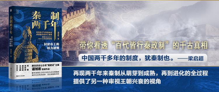 浙江人民-秦制两千年