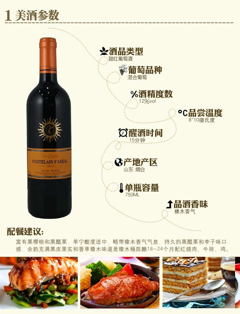 红酒法莱雅2013干红葡萄酒