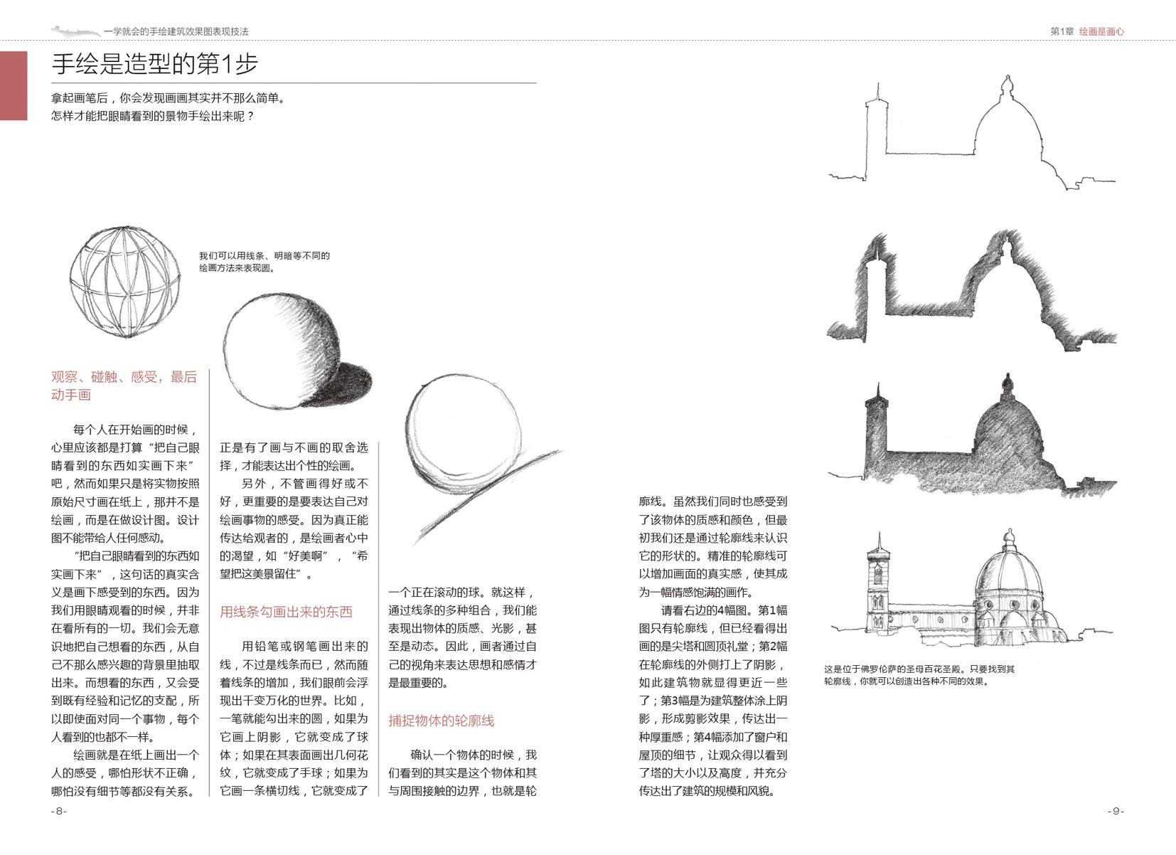 一学就会的手绘建筑效果图表现技法-w