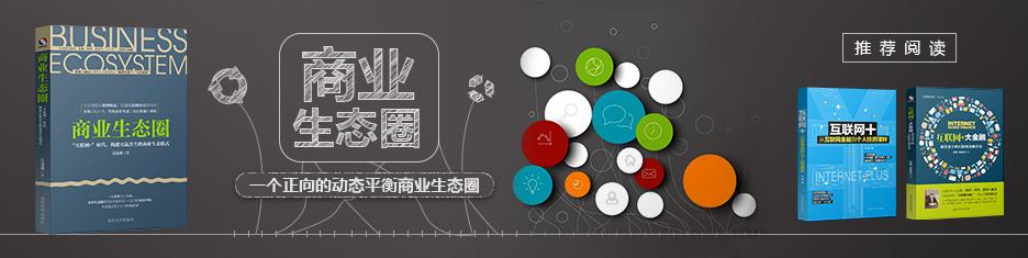 自序 前言 PREFACE Part1 重构与重生:为什么是互联网+生态圈 1.1 商业生态圈:互联网+时代,打造万物互联的新商态 1.1.1 商业生态圈:互联网+时代,商业模式的颠覆与进化 1.1.2 价值链重构:竞争2.0时代,生态圈的3个层次和特征 1.1.3 生态圈简而美:梦想小镇生态模式给创业者带来的启示 1.