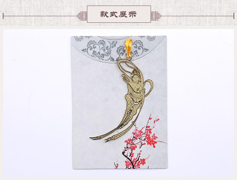 敦煌艺术飞天书签 当当自营 琵琶飞天 黄铜材质 镂空创意高档金属书签