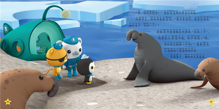 海底小纵队探险记:可怕的幽灵鱼
