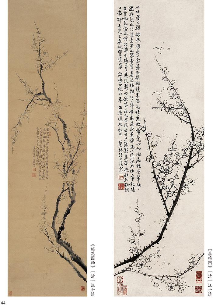墨点字帖妙笔丹青写意梅花 美术国画入门水墨画技巧教材