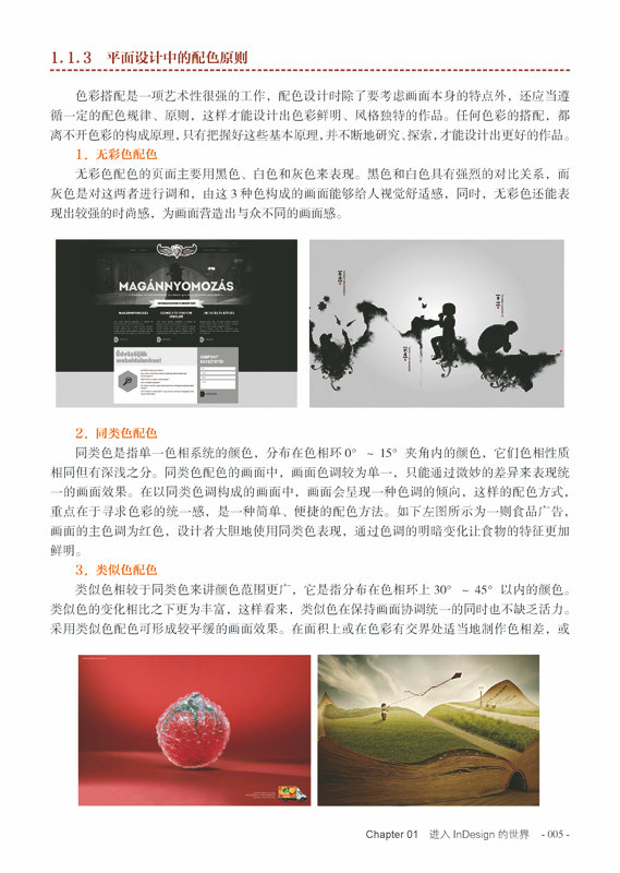 InDesign平面设计案例教程 从设计到印刷图片