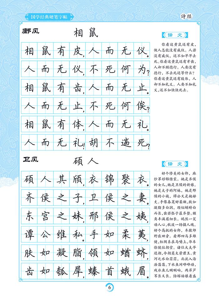 墨点字帖国学硬笔钢笔字帖楷书套装 共4册 诗经 中国古典诗词 孟子 通用7000字楷书