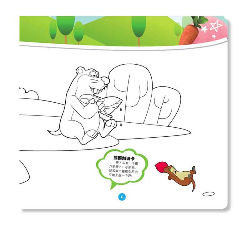 熊出没涂色书 萝卜头的大萝卜