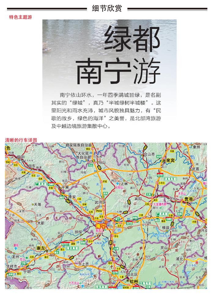 中国分省自驾游地图册系列-广西自驾游地图册