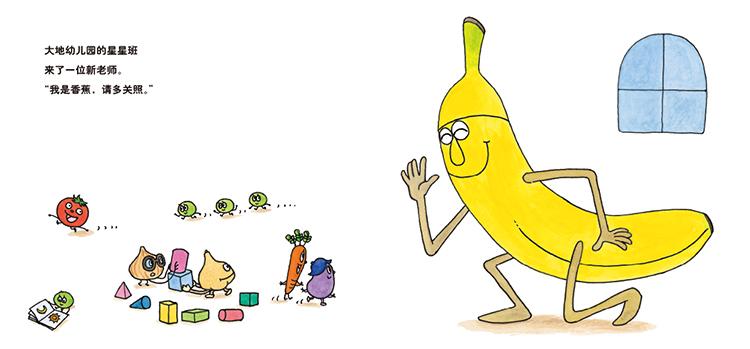 香蕉创意平面设计