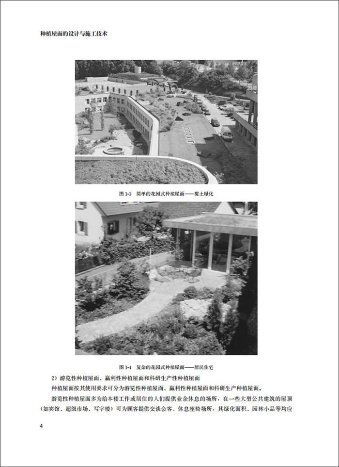 种植屋面的设计与施工技术