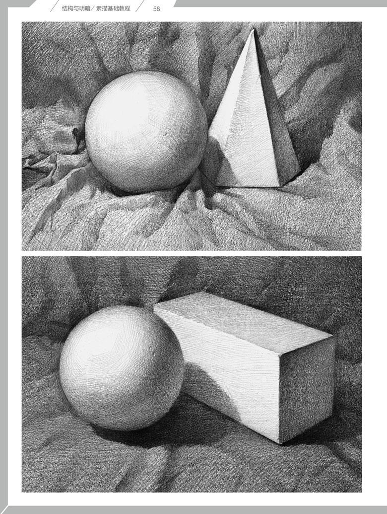 全书针对几何形体中的知识点各个突破